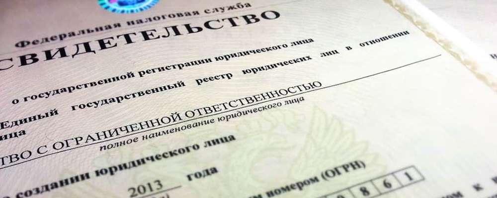 Регистрация ооо за деньги тестирование 1с бухгалтерии онлайн